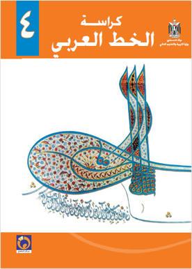 موضوع مخصص لجمع الكراسات و الأمشق لجميع الخطوط